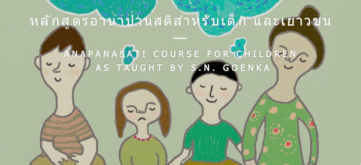 หลักสูตรอานาปานสติสำหรับเด็กและเยาวชน